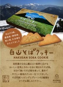 白山そばクッキー