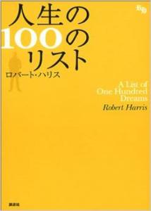 人生100のリスト